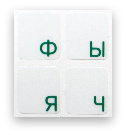 Green Russian keyboard stickers