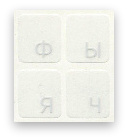 Silver Russian keyboard stickers