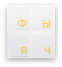 Yellow Cyrillic keyboard stickers